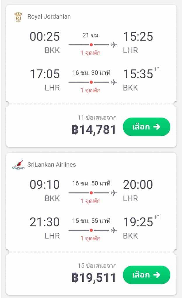 ไปดูบอล ตั๋วเครื่องบิน ถูก 3