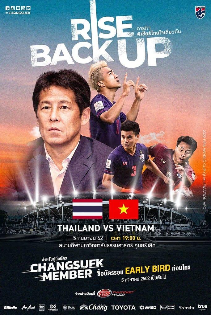ตั๋วบอล ทีมชาติไทย เวียดนาม ฟุตบอลโลก รอบคัดเลือก
