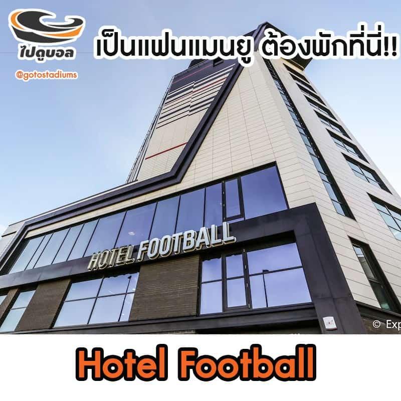 hotel-football แมนเชสเตอร์