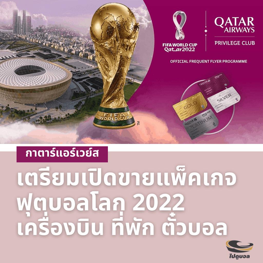 ไปดูบอล ฟุตบอลโลก กาตาร์ 2022