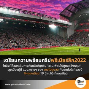 ทัวร์แดงเดือด 2022